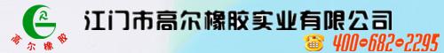 江门市高尔橡胶实业有限公司