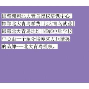 邯郸好的职业技术学院邯郸优秀的职业技术学院邯郸有名的职业技术