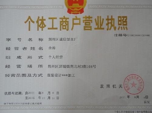 荆州市诚信服装厂