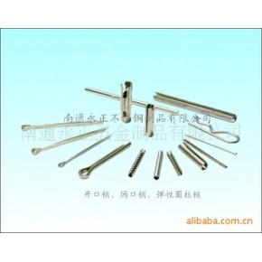不锈钢开口销、闭口销、弹性圆柱销等材质:304、316