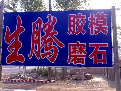 生腾水磨石厂