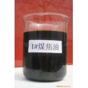 厂价供应煤焦油