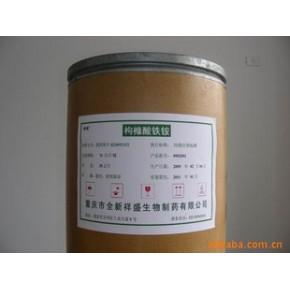 生产供应枸橼酸铁铵/柠檬酸铁铵