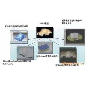 快速设计系统、数字化设计、数字化制造、快速制造