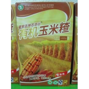 内蒙古大草原特产 夏家店神农赤谷 有机玉米馇