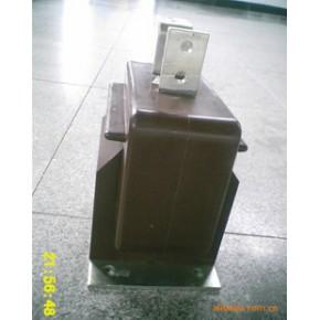 10KV户内全封闭电流互感器LZZB11-10