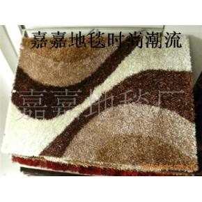 南韩丝地毯(1200D)可加免银丝 可定做