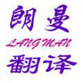 泰语文件翻译公司