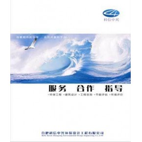 滁州甲级工程咨询:房地产可研报告,可研报告编制服务,甲级资质