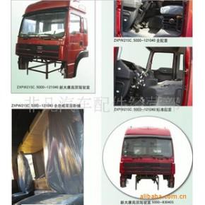 红岩汽车新大康金刚驾驶室总成5000-123240