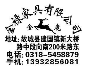 河北金禄家具厂