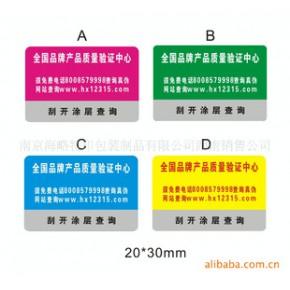全国供应化妆品800免费电话/激光标签/电码标签