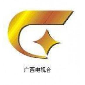 广西电视广告部|广告部电话|价格