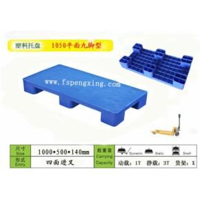 平面塑料地台板,平面九脚卡板、平面塑料卡板