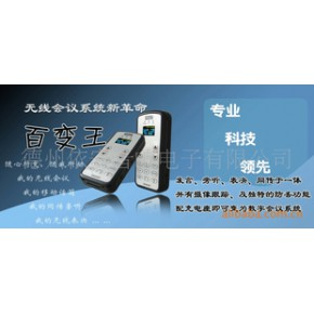 """""""手机版""""无线会议话筒,会议系统,全数字会议系统"""