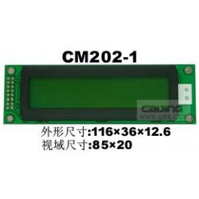 液晶模块LCD/LCM202-1