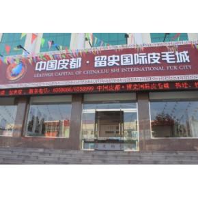 中国皮都留史国际皮毛城