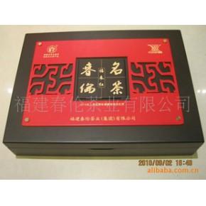 福州春伦世博会制定红茶【福春红】S10-8B