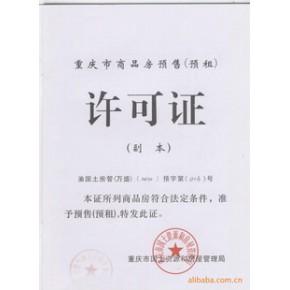 水墨林溪预售房许可证 11000(㎡)
