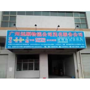 广州远顺物流承接茂名至全国各地整车零担货物运输