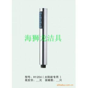 H1204专用太阳能热水器低水压无压花洒