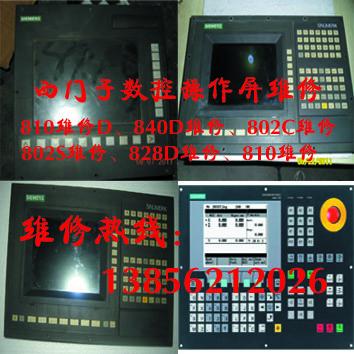 西门子数控系统维修、西门子801S维修、802S维修、802C维修、802D维修、828D维修