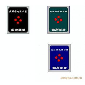 CQ-DD型等电位式高压带电显示装置