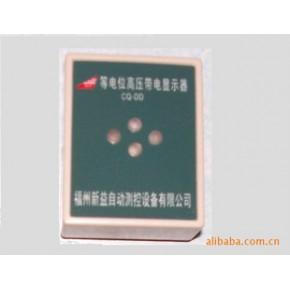 CQ-DD型带电显示装置等电位式