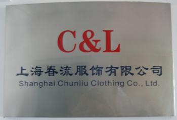 上海春流服饰有限公司