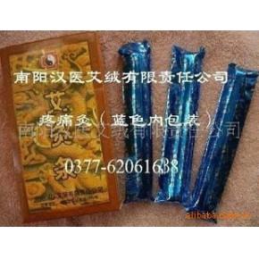 五年陈疼痛灸/陈艾灸条(蓝色内包装) 汉医真品