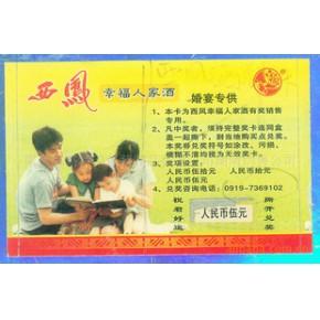 优价供应防伪防窜货标签、标牌、票证、南京刮刮奖卡