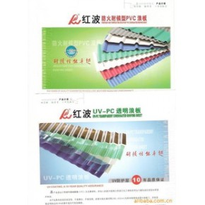 【特价】批发供应pc透明浪板   专业品质