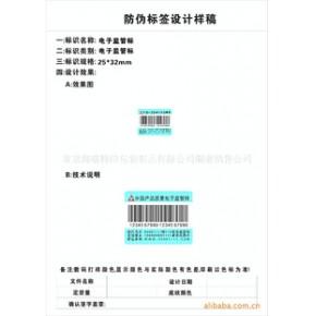 优价批发电子标签/易粹纸防伪/多重技术复合防伪