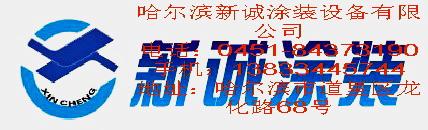 哈尔滨新诚涂装设备有限公司