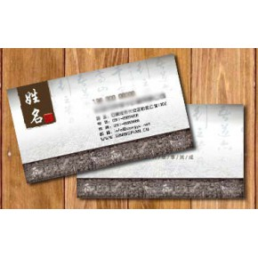 零售店名片  批发 零售 青岛烟酒 服装 时尚 简约 风格 适合各零售店。 价格:  13-30元/盒