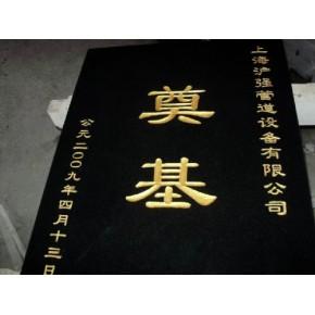上海定做奠基碑,奠基石雕刻加工