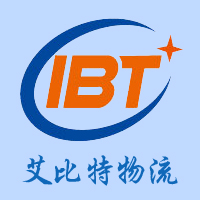 深圳艾比特货运代理有限公司