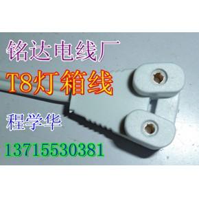 T8灯箱线 电源线 电线电缆