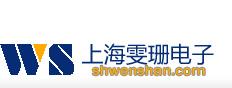 上海雯珊电子科技有限公司