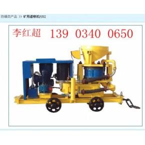 低价销售江西新型高效PS5I转子式喷浆机矿用防爆煤喷射机机组