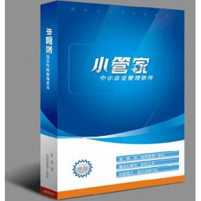 小管家财务仓库管理软件5000免费版