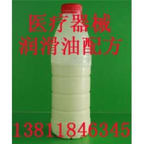 医疗器械润滑油配方