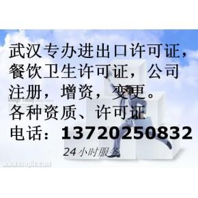 武汉本地工商注册代理香港、海外、离岸公司注册省心