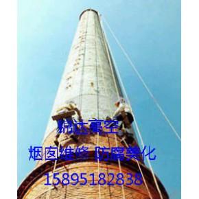 河北烟囱维修、拆除、烟囱防腐施工方案