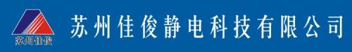 苏州佳俊静电科技有限公司