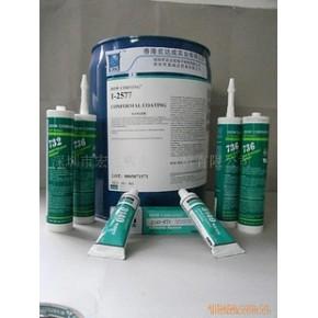 特价批发道康宁1-2577披覆剂、绝缘、防潮、防霉