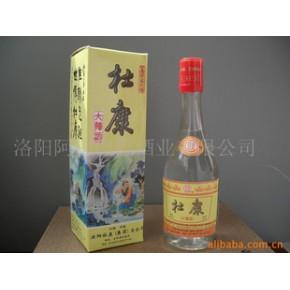 99年45度汝阳杜康大曲陈年白酒