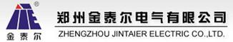 郑州金泰尔电气有限公司