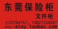 东莞市东城金盾保险柜经营部
