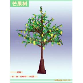 LED景观树灯 (芒果树)